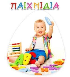 βρεφικά παιδικά παιχνίδια