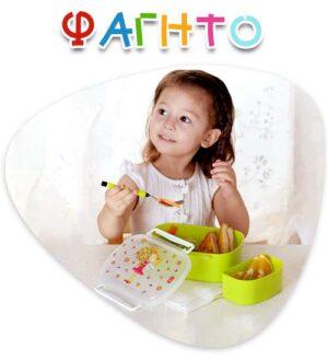 για το φαγητό του παιδιού