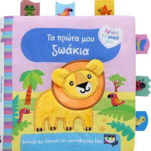 πανινο βιβλιο αγαπω το μωρο μου ψυχογιος